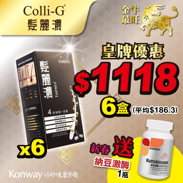 【新春限定】Colli-G髮麗濃-六盒裝 + 送 Konway 納豆激酶 4000FU-一盒