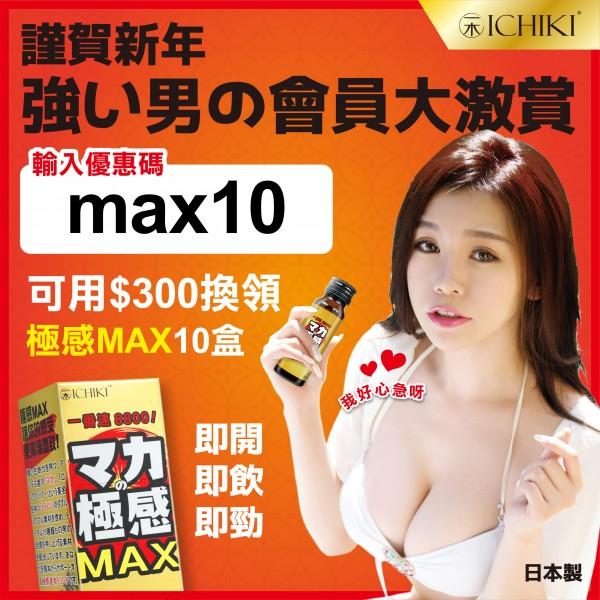 【新春限定】ICHIKI極感MAX-十盒裝  *結帳時輸入優惠碼: max10 可用$300購買一次