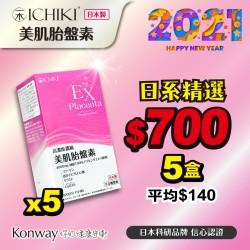 【一月限定】ICHIKI美肌胎盤素-五盒裝