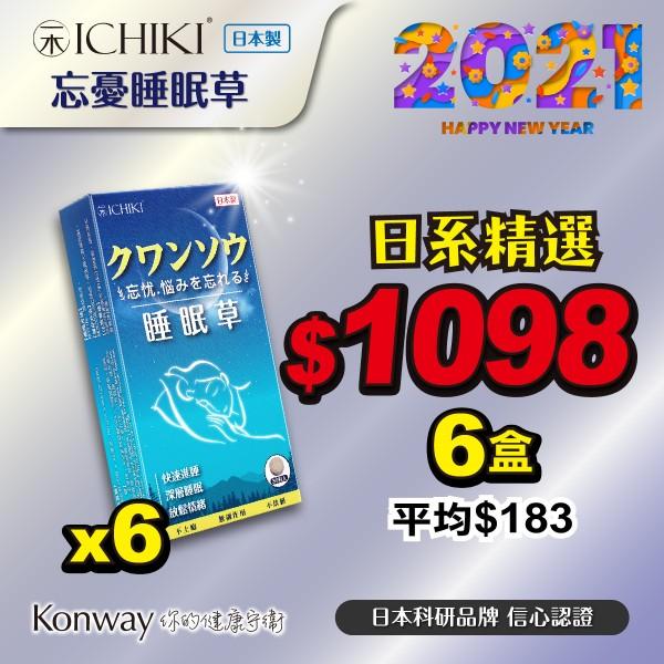 【一月限定】ICHIKI 忘憂睡眠草 - 六盒裝