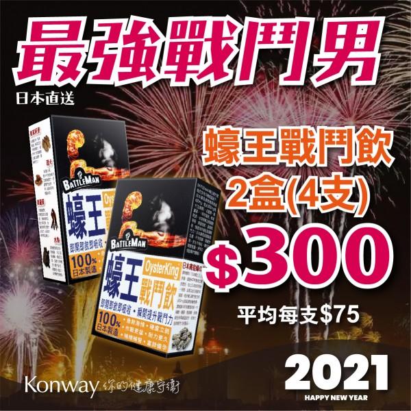 【一月限定】BATTLEMAN 蠔王戰鬥飲(2支) -兩盒裝
