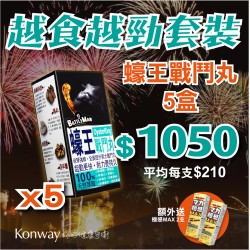 【一月限定】BATTLEMAN蠔王戰鬥丸-五盒裝 + 送 ICHIKI 極感MAX 兩盒