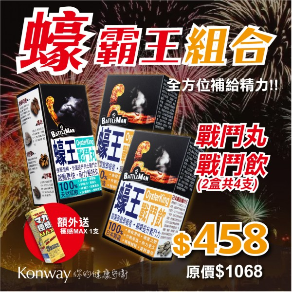 【一月限定】勁爆男士組合-蠔王戰鬥丸 1盒 + 蠔王戰鬥飲 2盒   * 送 ICHIKI 極感MAX 1盒