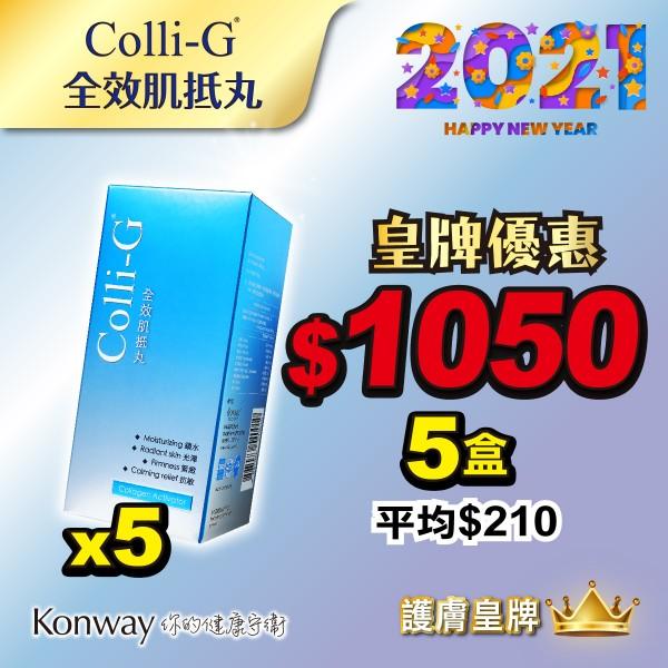 【一月限定】Colli-G全效肌抵丸-五盒裝