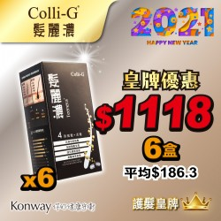 【一月限定】Colli-G髮麗濃-六盒裝