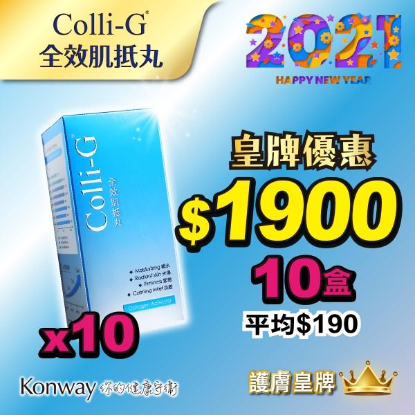 【一月限定】Colli-G全效肌抵丸-十盒裝