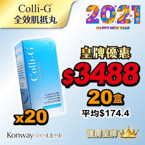 【一月限定】Colli-G全效肌抵丸-二十盒裝