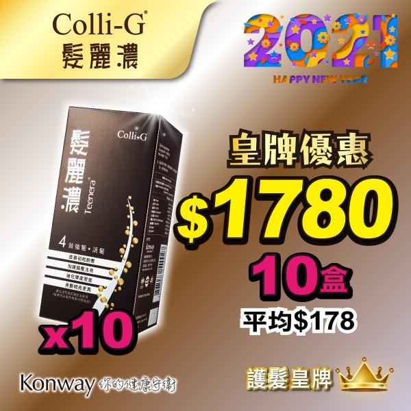 【一月限定】Colli-G髮麗濃-十盒裝