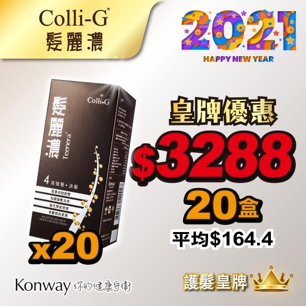 【一月限定】Colli-G髮麗濃-二十盒裝