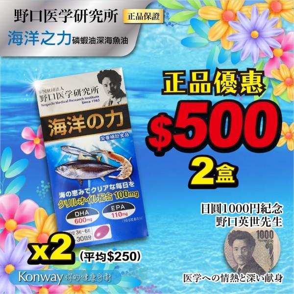 【四月限定】野口醫學-海洋之力.磷蝦油.深海魚油 - 兩盒裝