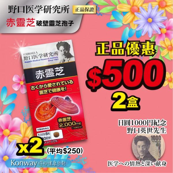 【四月限定】野口醫學-赤靈芝.破壁靈芝孢子 - 兩盒裝