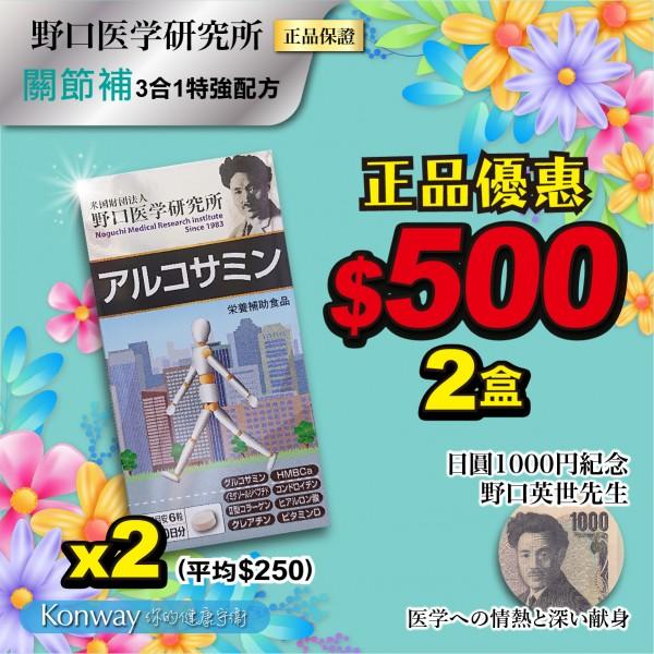 【四月限定】野口醫學 - 關節補3合1特強配方- 兩盒裝