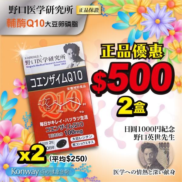 【四月限定】野口醫學-輔酶Q10. 大豆卵磷脂 - 兩盒裝