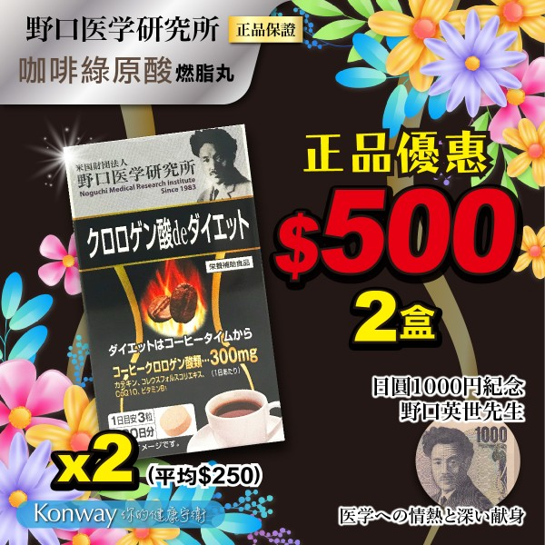 【四月限定】野口醫學-咖啡綠原酸燃脂丸 - 兩盒裝
