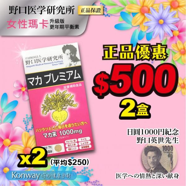 【四月限定】野口醫學 - 升級版女性瑪卡更年期平衡素 - 兩盒裝