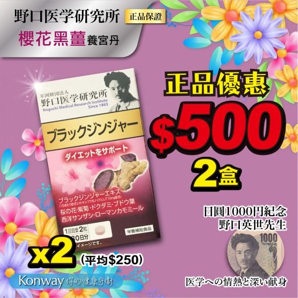 【四月限定】野口醫學 - 櫻花黑薑養宮丹 - 兩盒裝