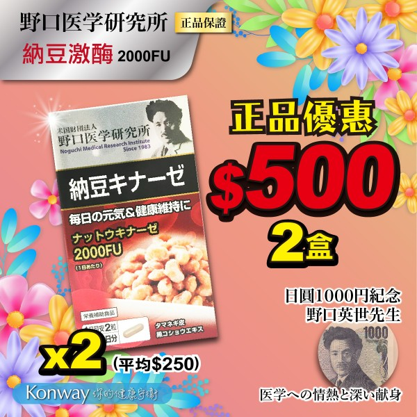 【四月限定】野口醫學-納豆激酶 2000FU - 兩盒裝