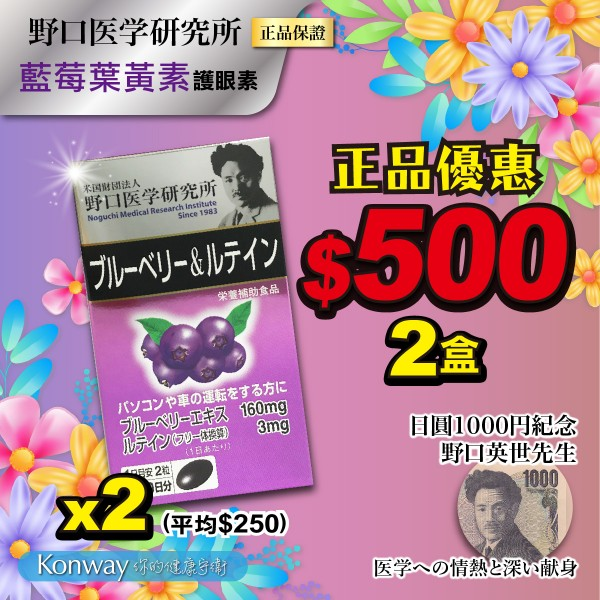 【四月限定】野口醫學-藍莓葉黃素護眼素 -兩盒裝