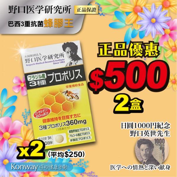 【四月限定】野口醫學 - 巴西3重抗菌蜂膠王 - 兩盒裝