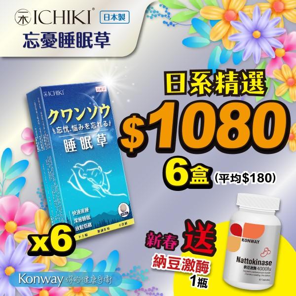 【四月限定】ICHIKI 忘憂睡眠草 - 六盒裝 + 送 Konway 納豆激酶 4000FU-一盒