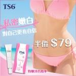 【全年最抵 買一送一 (19/4-29/4)】TS6粉嫩淡色精華-一盒 *免費的一盒會自動送出