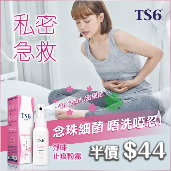 【全年最抵 買一送一 (19/4-29/4)】TS6淨味止痕粉霧-一盒 *免費的一盒會自動送出