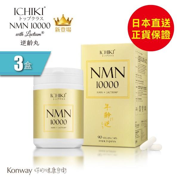 日本ICHIKI NMN10000逆齡丸 (加強抗衰老配方) - 三盒裝
