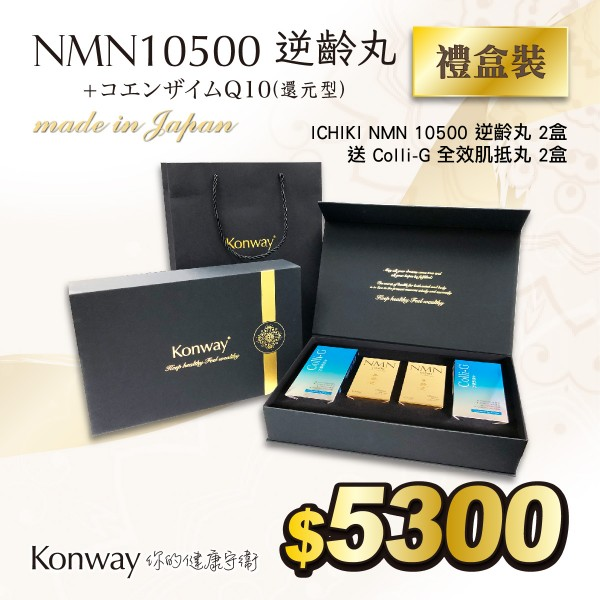 ICHIKI NMN 10500逆齡丸 禮盒裝 NMN逆齡丸-兩盒 + 送 Colli-G全效肌抵丸-兩盒 【會員首次購買 輸入優惠碼{fir92st}可享92折】